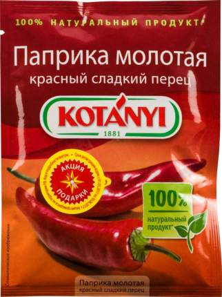 Паприка красный сладкий перец  Kotanyi молотая 25 г