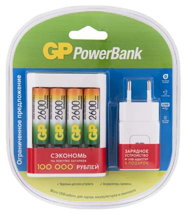 Зарядное устройство + аккумуляторы GP PowerBank U411270A AA 4 шт. 2600 mAh