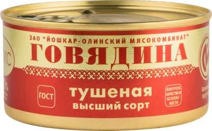 Говядина тушеная Йошкар-Ола высший сорт люкс 325 г