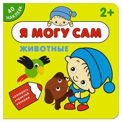 Развивающая книжка с наклейками Мозаика-Синтез «Я могу сам: Животные»