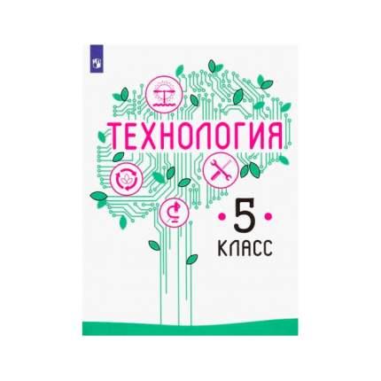 Казакевич, технология, 5 класс Учебник