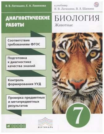 Биология, 7 класс Животные, Диагностические Работы