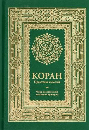 Книга Коран. Прочтение смыслов. Фонд исследований исламской культуры