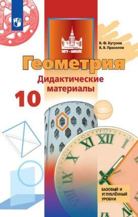 Бутузов, Геометрия, Дидактические Материалы, 10 класс Базовый и Углублённый Уровни
