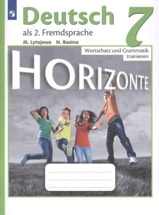 Лытаева. Немецкий Язык. Горизонты. 7 кл. лексика и Грамматика. Сборник Упражнений.