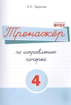 Тарасова. Тренажер по исправлению почерка. Часть 4. (ФГОС)