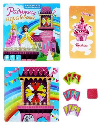 Настольная игра мемори принцессы Радужное королевство ЛАС ИГРАС