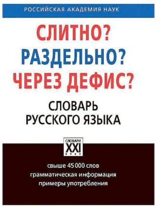 Букчина. Словарь Русского Языка. Слитно? Раздельно? Через Дефис?