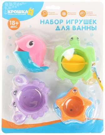 Набор для купания Крошка Я Весёлые морские друзья 2600562 4 шт