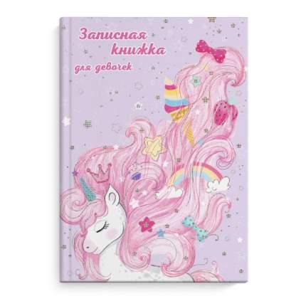 Записная книжка для девочек Феникс+ Принцесса-Единорог арт. 51572