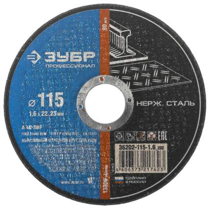 Отрезной диск по камню для угловых шлифмашин Зубр 36202-115-1,6_z02