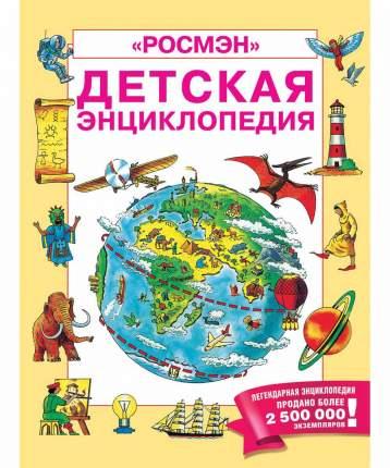 Детская Энциклопедия Росмэн (Юбилейн.)