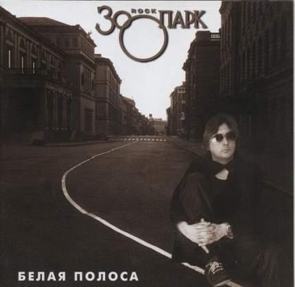 ЗООПАРК Белая полоса (CD)