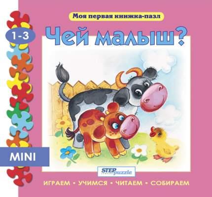 """Книжка-игрушка """"Чей малыш?"""" (""""Моя первая книжка-пазл"""")"""