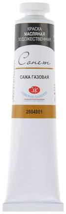 Масляная краска Невская Палитра Сонет сажа газовая 46 мл