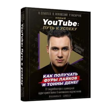 Книга Новый Youtube: путь к Успеху. как получать Фуры лайков и тонны Денег