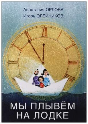 Книга Детское время. Мы плывем на лодке