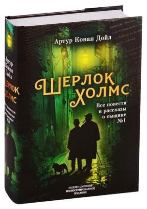 Книга Шерлок Холмс