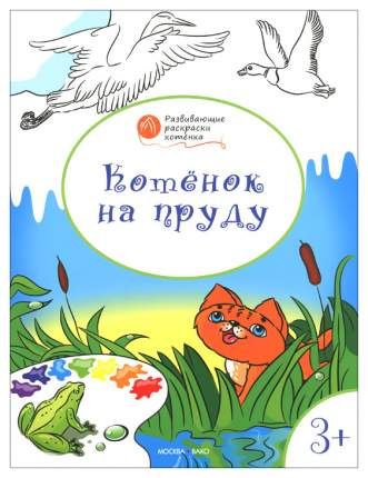 Книга Котенок на пруду: развивающие раскраски для детей 3-4 лет
