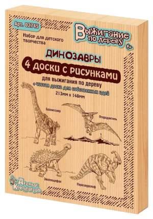 Набор для выжигания Десятое Королевство Динозавры 5 шт. 02745ДК