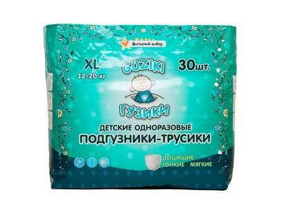 Подгузники-трусики GUZIKI XL (30шт.) 12-20 кг.