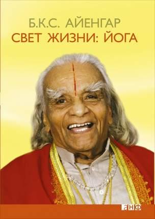 Книга Свет Жизни: Йога