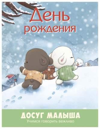 Книга Энас-Книга День Рождения. Учимся Говорить Вежливо