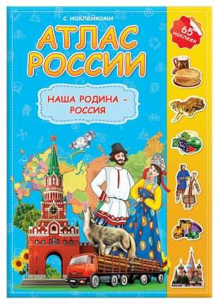 Геодом Атлас России С наклейками, наша Родина-Россия