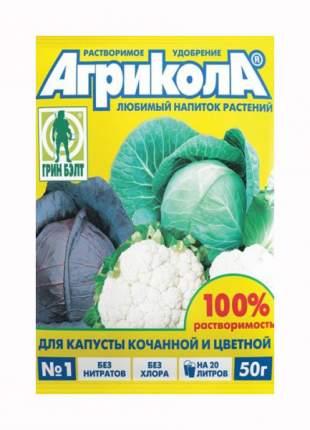 Агрикола 1 Грин Бэлт (для капусты кочанной и цветной), 50 г