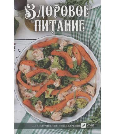 Книга Здоровое питание для Улучшения пищеварения