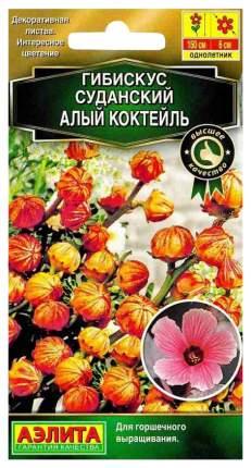 Семена Гибискус суданский Алый коктейль, 3 шт, АЭЛИТА