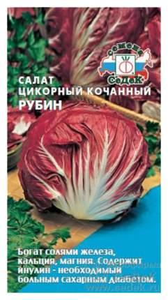 Семена Салат цикорный кочанный Рубин, 0,5 г СеДеК