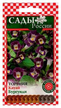 Семена Торения Кауай Бургунди, 5 шт, Сады России