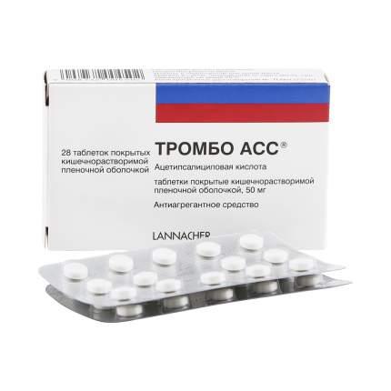Тромбо АСС таблетки 50 мг 28 шт.