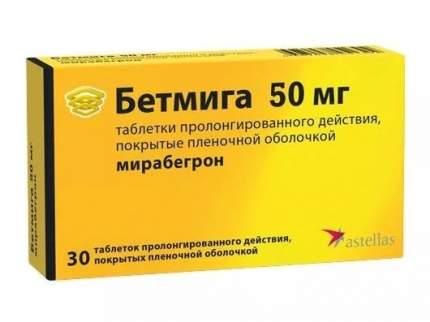 Бетмига таблетки пролонг 50 мг 30 шт.