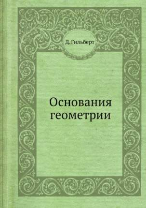 Книга Основания Геометрии
