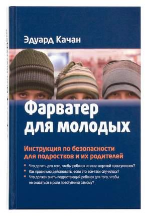 Фарватер для молодых, Инструкция по безопасности для подростков
