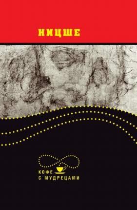 Книга Высказывания и афоризмы