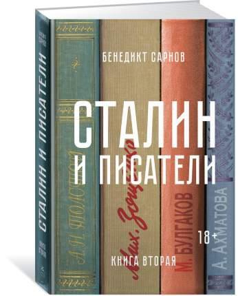Книга Сталин и писатели, книга Вторая