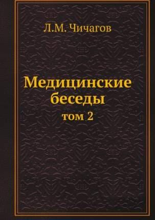 Книга Медицинские Беседы. Том 2