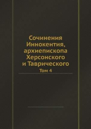 Книга Сочинения Иннокентия, Архиепископа Херсонского и таврического. Том 4