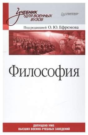 Философия: Учебник для Военных Вузов (Под Ред, О, Ю, Ефремова)