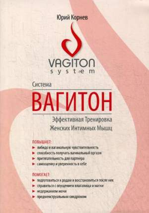 Книга Система Вагитон