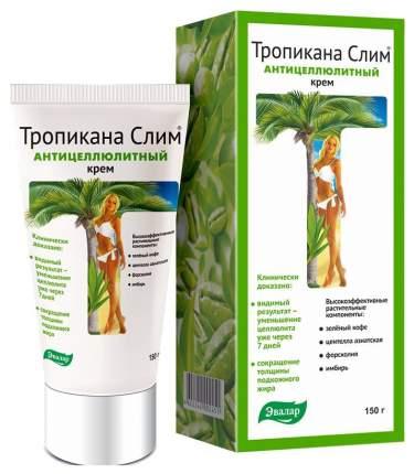 Антицеллюлитный крем, 150 гр, Тропикана слим