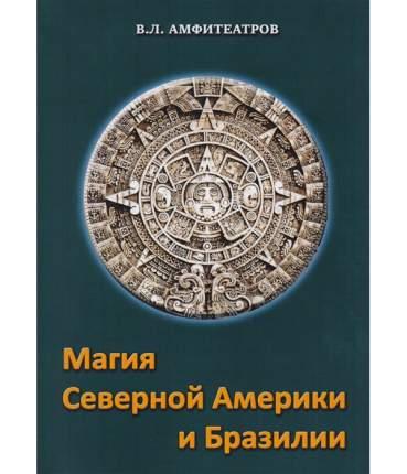Книга Магия Северной Америки и Бразилии