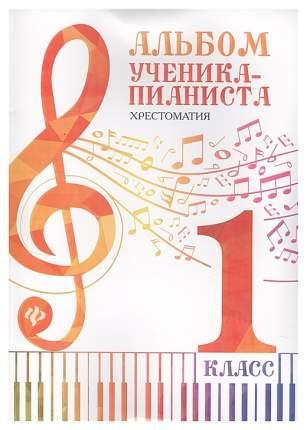 Книга Альбом ученика-пианиста: хрестоматия 1 класс