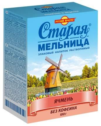 Напиток злаковый Старая Мельница без кофеина ячменный (лидер) 100 г