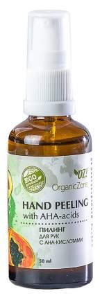 Пилинг для рук OZ! OrganicZone с AHA-кислотами 50 мл