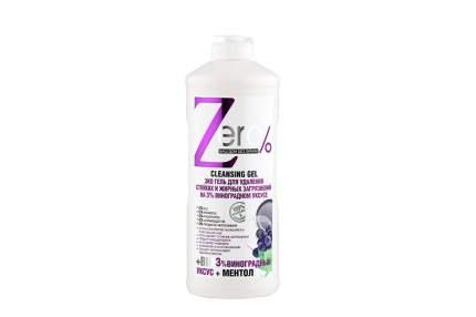 Универсальное чистящее средство Zero для удаления стойких и жирных загрязнений 500 мл