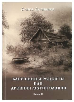 Книга Бабушкины Рецепты Или Древняя Магия Славян